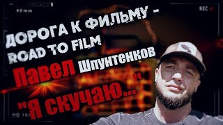 ЭГФ с Павлом | Дорога к фильму - Road to film | Эксперимент ФЭГ | СВЯЗЬ С ТОНКИМ МИРОМ |