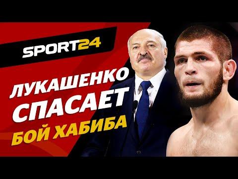 Бой Хабиба и Фергюсона В БЕЛОРУССИИ / План «Б» для UFC