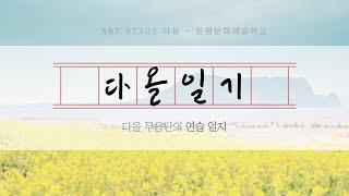 11월 25일 기획공연을 준비하는!! ★ ART STA…