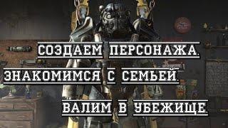 Fallout 4 Прохождение №1 | Создаем персонажа. Знакомимся с семьей. Валим в убежище.