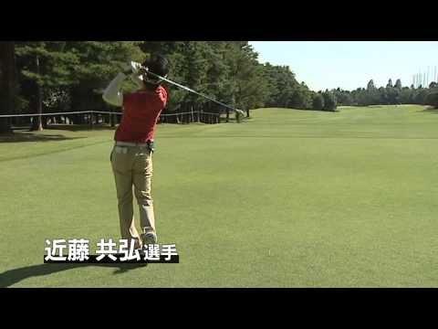 2013年モデル ツアーステージ X ドライバー 近藤共弘選手コメント