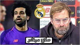 بعد انفعاله علي محمد صلاح خلال مباراة ليفربول والنجم الاحمر يورجن كلوب يوضح عده اشياء