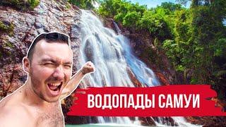 Водопады Самуи  и петушиные бои