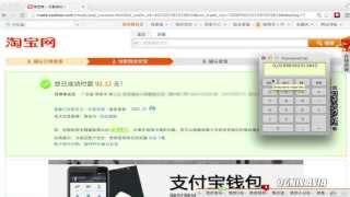 Как заказать на Таобао и оплатить Visa/Mastercard?(Дополнение к первому бизнес видео http://www.youtube.com/watch?v=oatHeYLNMgc . Как оформить заказ на Таобао и как оплатить зака..., 2013-08-19T01:34:07.000Z)