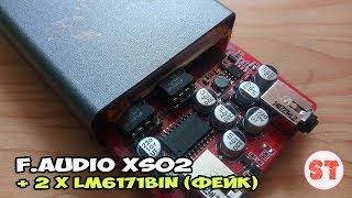 Сравнение звучания фейков LM6171BIN и AD843KN на плеере F.Audio XS02