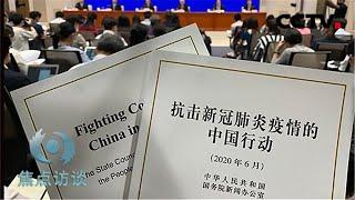 《焦点访谈》 20200607 抗击新冠肺炎疫情的中国答卷| CCTV