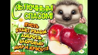 Со светлым праздником __Преображение Господне и яблочным спасом__Чудесная открытка!
