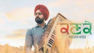 Kanke (Full Video) : Manraj Patar   Harp Farmer Pictures
