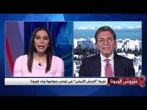 تجربة -الجيش الأبيض- في تونس بمواجهة وباء كورونا  - نشر قبل 49 دقيقة