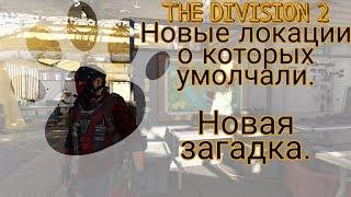The Division 2. Скрытые локации о которых нам не сказали