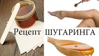 Очень простой рецепт ШУГАРИНГА SHUGARING