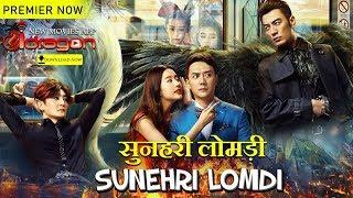 🔥Sunehri Lomdi Hindi | सुनहरी लोमड़ी | Promo🔥