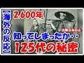 日本の皇室の長い歴史の秘密に迫る外国人のこんな声「日本以外に存在しません」【海外の反応】