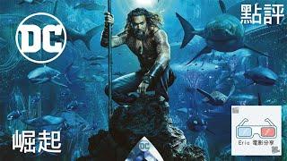 水行俠【影片點評】Aquaman【Eric LSH】