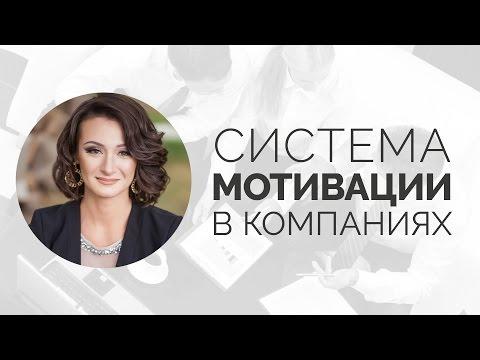 Система мотивации в компаниях (материальная и нематериальная)