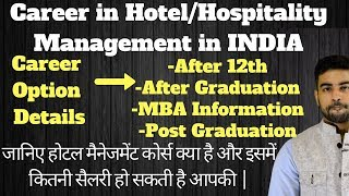 Career in hotel Management   After 10th & 12th  After Graduation  Salary  MBA in Hotel Management