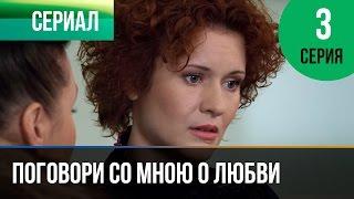 ▶️ Поговори со мною о любви 3 серия - Мелодрама | Фильмы и сериалы - Русские мелодрамы