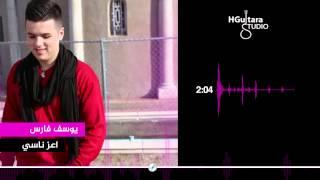 Video Yousif Faris - Aaz Nasi (Official Audio) | 2015 | يوسف فارس - اعز ناسي download MP3, 3GP, MP4, WEBM, AVI, FLV Agustus 2018