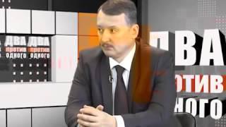 Игорь Стрелков в программе  Два против одного