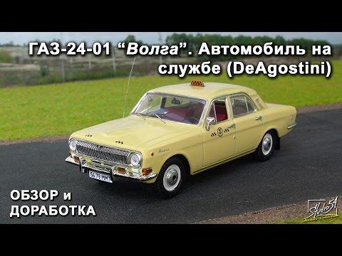 "ГАЗ-24-01 ""Волга"". Такси. Автомобиль на службе. DeAgostini. Доработка модели"