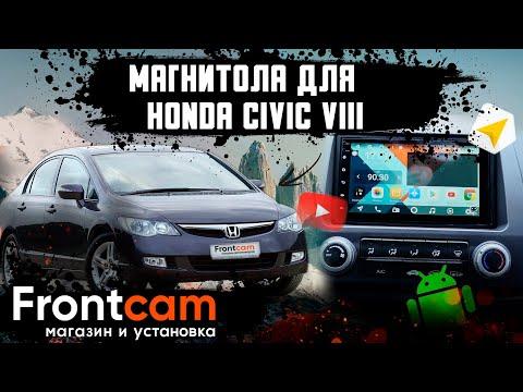 Штатная магнитола Honda Civic 8 4D на Android