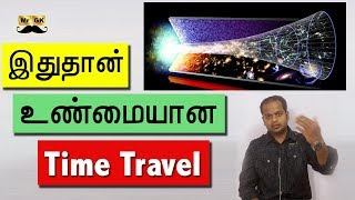 Time Travel in Tamil - Part 1 | கால பயணம் சாத்தியமா? | Real Time machine | Mr.GK