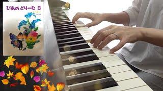 秋のかなしみ:ぴあのどりーむ8