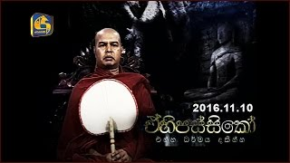 Ehipassiko | Pelawatte Dhammarakkitha Thero - 11th November 2016