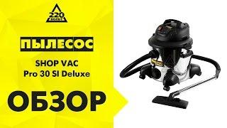 пылесос Shop-Vac Pro 30-SI Deluxe обзор