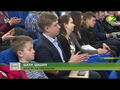 Телеканал Z: Новини Z - Представники ДЮСШ №8 похвалилися здобутками 18-го року - 21.03.2019