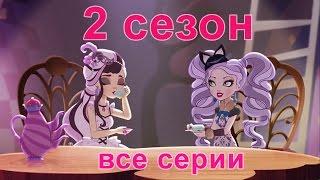 видео смотреть монстер хай на русском