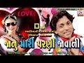 Janu Mari Parni Javani - Lagna Geet 2018 New | Vikram Chauhan | Adivasi Timli Dance Song