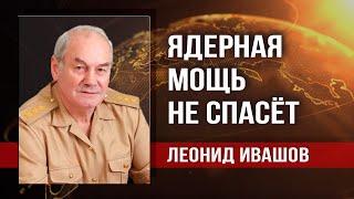 Внешние успехи и внутренние провалы РФ. Леонид Ивашов. Игорь Шишкин