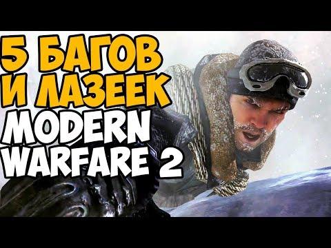Секреты, баги и интересные вещи в Call Of Duty Modern Warfare 2 - #1