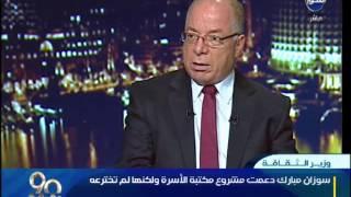 فيديو - النمنم: التاريخ سينصف سوزان مبارك.. ولن نوقف مشروعاتها الثقافية