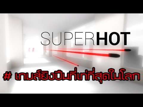 SuperHot # เกมส์ยิงปืนที่ เท่ ที่สุดในโลก ^_^