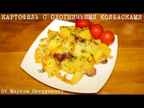 Картошка с охотничьими колбасками в мультиварке
