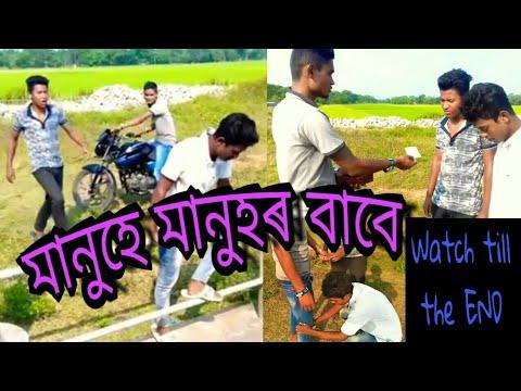 Manuhe Manuhor Babe || Assamese Short Film || Twist || Dipankar D