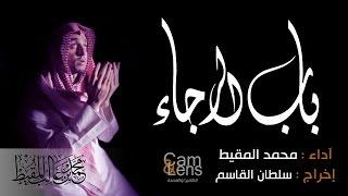 كليب باب الرجاء | محمد المقيط 2013