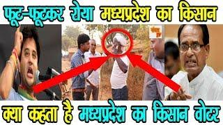 मध्यप्रदेश चुनाव को लेकर किसानों के जहरीले जवाब..।।
