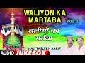 Download ► वलीयों का मर्तबा-Vol-1  (Audio Jukebox) || Haji Tasleem Aarif || T-Series Islamic Music MP3 song and Music Video