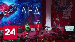 Фильм 'Лёд' показали в Пхенчхане - Россия 24
