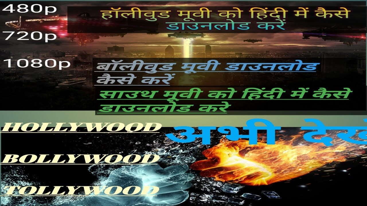 Download How to download Hollywood, Bollywood,Sauth movie in hindi