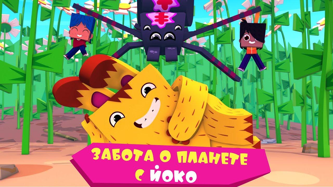 ЙОКО   Забота о планете с Йоко   Мультфильмы для детей