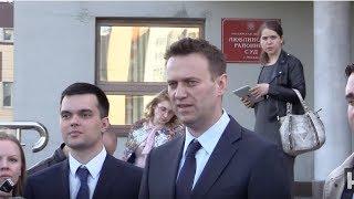 Выступление Алексея Навального после заседания в Люблинском суде