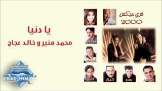 Mounir (ft. Agag) Ya Donia | محمد منير وخالد عجاج - يا دنيا