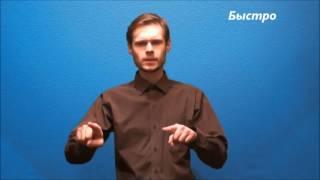 Русский жестовый язык. Урок 26. Антонимы