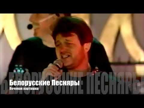 Белорусские Песняры   Печеная картошка