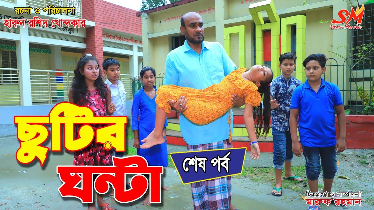 """ছুটির ঘন্টা - ৩   - জীবন বদলে দেয়া একটি শর্টফিল্ম""""অনুধাবন""""-১৭২  bangla new natok 2021  Onudhabon 172"""