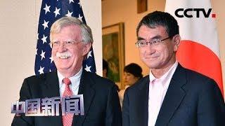 [中国新闻] 美高官博尔顿访韩 或调解韩日矛盾 | CCTV中文国际